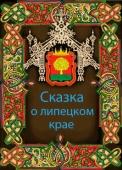Сказка о Липецком крае писательницы Тамары Алексеевой Липецк