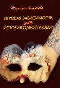 Игровая зависимость - роман писательницы Тамары Алексеевой