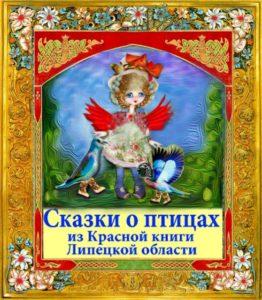 Сказка о птицах из Красной книги Липецкой области